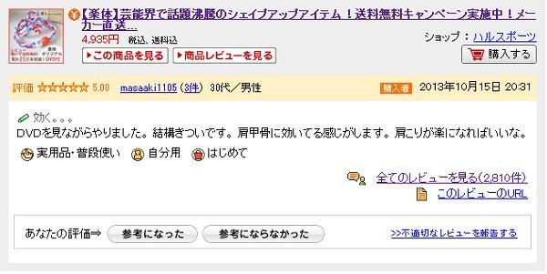 口コミ30男.jpg